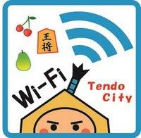公衆無線LAN「Tendo City Wi-Fi」について:画像