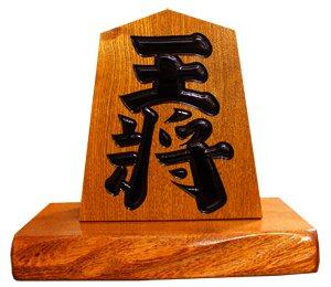 飾り駒6寸 「王将」6,500円【約18cm】 武内王将堂 作:画像