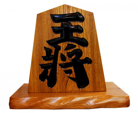 飾り駒1尺 「王将」21,600円【約30cm】 斉藤将棋製作所 作:画像