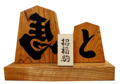 招福駒(書)2,710円 中島清吉商店 作:画像