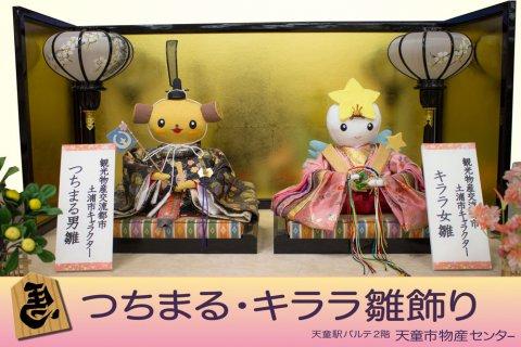 「つちまる・キララ」雛飾りのご案内:画像