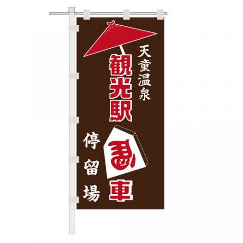 【無料周遊バス】観光駅馬車4月からの時刻表:画像