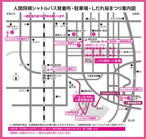 【重要】人間将棋会場への交通アクセスに関して:画像