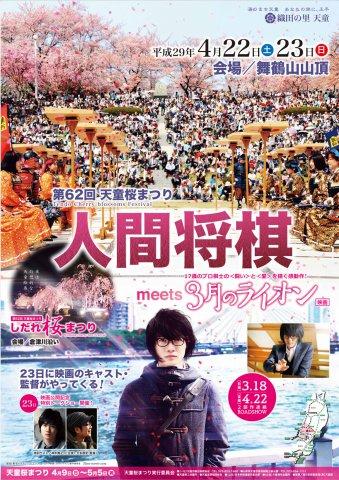第62回 天童桜まつり 開幕!!:画像