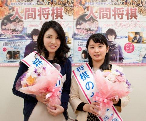【天童桜まつり】 将棋の女王コンテストが開催されました:画像