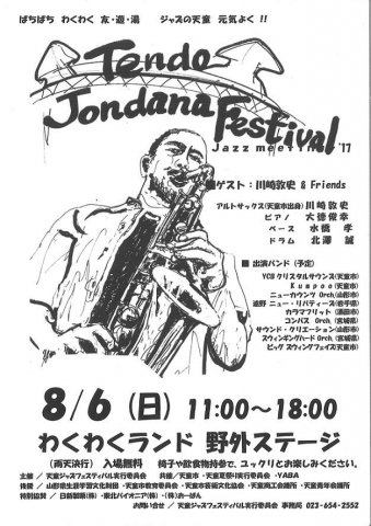 ☆Tendo Jondana Festival ☆:画像
