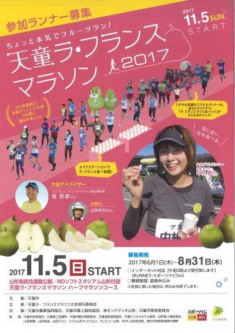 ☆天童ラ・フランスマラソン2017☆:画像