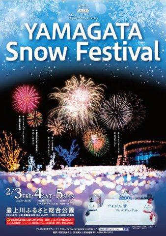【2/3.4.5】やまがた雪フェスティバル開催!:画像