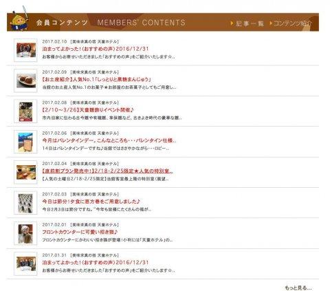 天童ホテルがハイジャック!:画像