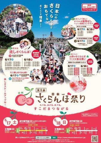 【6/17・18】日本一さくらんぼ祭り明日から!:画像