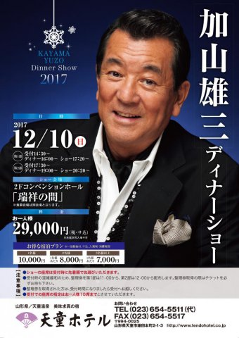 【12/10】加山雄三ディナーショー開催! :画像