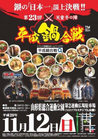 【11/12】今年も開幕!「平成鍋合戦」:画像