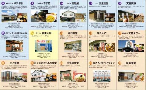 天童織田藩めん街道加盟店のご紹介【その2】:画像