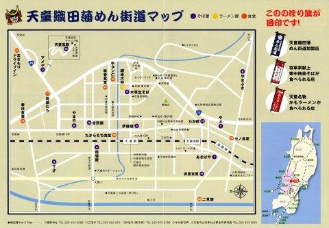 天童織田藩めん街道マップ:画像