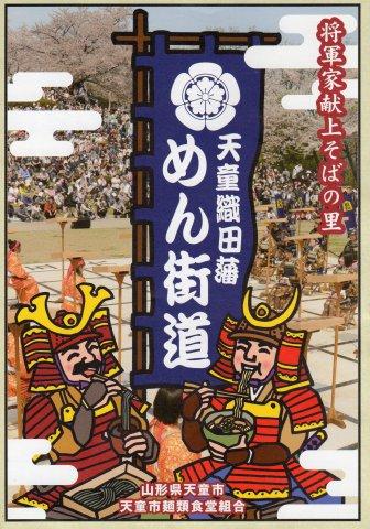 天童市麺類食堂組合【天童のそば・ラーメン】:画像