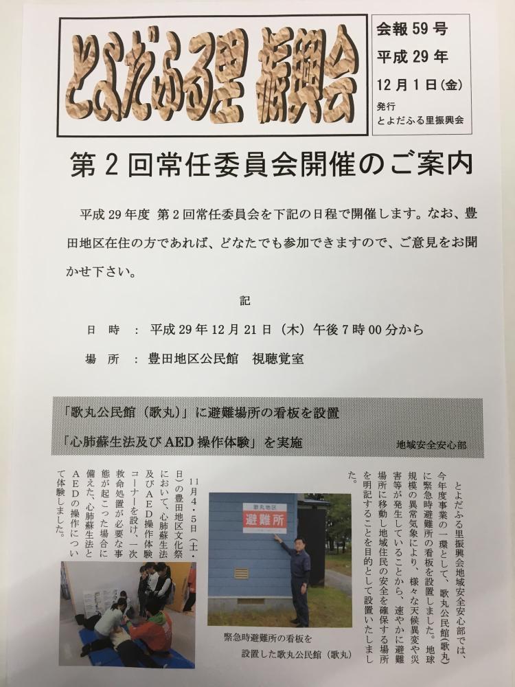 【とよだふる里振興会 会報59号】本日発行!!:画像