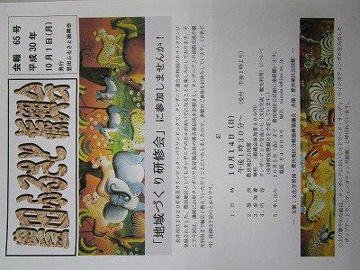 豊田地区【豊田ふるさと振興会会報56号】発行:画像