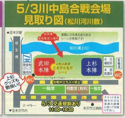 川中島合戦会場見取り図:画像