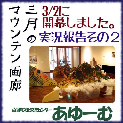 ■三月のマウンテン画廊—実況報告その2【白鷹町】みんなで作った作品展■:画像