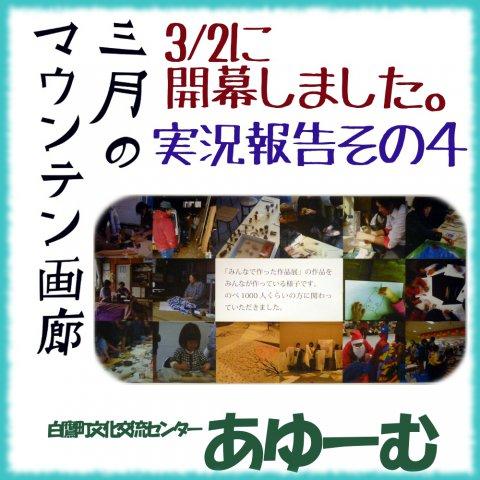 ■三月のマウンテン画廊—実況報告その4【白鷹町】みんなで作った作品展■:画像