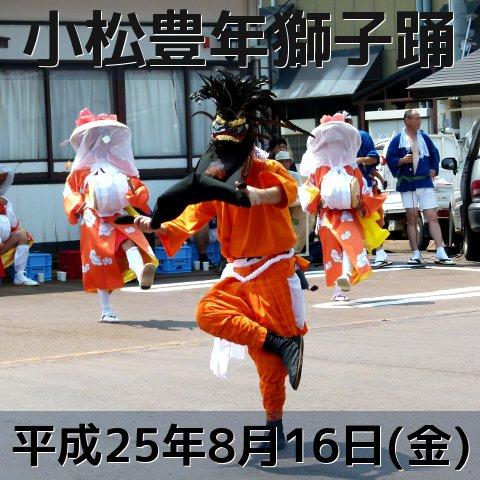 『小松豊年獅子踊』披露【川西町】大光院ほか商店前会場:画像