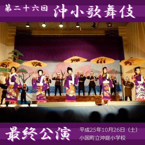 「沖小歌舞伎」最終公演�(白浪五人男編)【小国町】沖庭小学校:画像