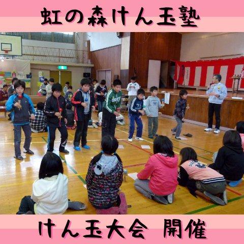 「虹の森けん玉大会」【長井市】西根地区公民館:画像