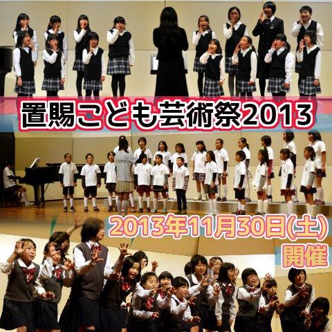 【ご報告】置賜こども芸術祭2013〜第1部〜【合唱部門】:画像