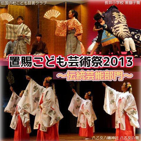 【ご報告】置賜こども芸術祭2013〜第2部〜【伝統芸能部門】:画像