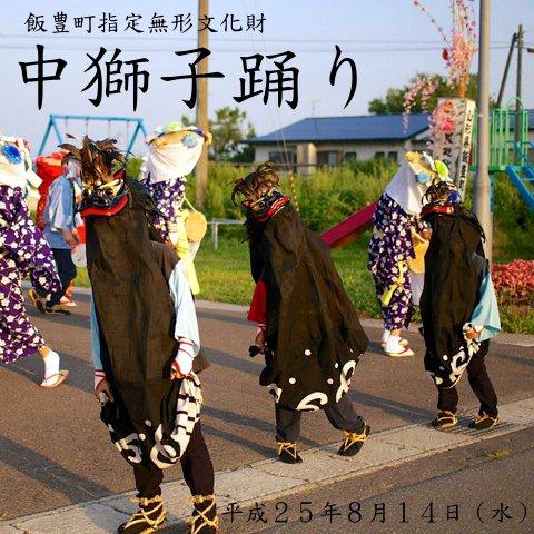 【飯豊町】中獅子踊りのご紹介【無形文化財】:画像