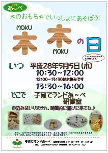 5月5日(木)は木(MOKU)木(MOKU)の日:画像