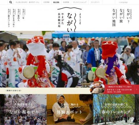 長井市観光ポータル、4/1リニューアルオープン!:画像