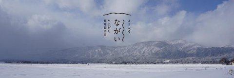 「やまがた長井観光局」のSNSページを新たに開設しました!!:画像