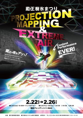 2/22-26 蔵王樹氷まつり【プロジェクションマッピング&Extreme Air】:画像