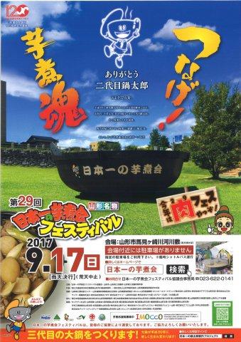 今年は9.17!日本一の芋煮会フェスティバル!:画像