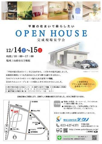 OPEN HOUSE〜完成見学会〜:画像