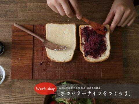 家具・道具意匠講座所属の教員と学生が企画した「木のバターナイフをつくろう」ワークショップ出店のご案内:画像