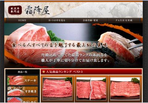 米沢牛専門店 霜降屋:画像