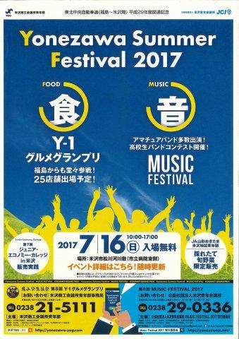 米沢サマーフェスティバル2017開催!:画像