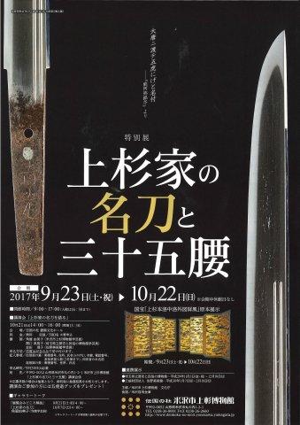 上杉博物館 特別展「上杉家の名刀と三十五腰」:画像