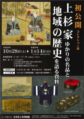 上杉博物館コレクション展 初公開「上杉家ゆかりの名品と地域の歴史を語る資料」:画像