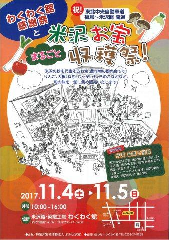 米沢お宝まるごと収穫祭:画像
