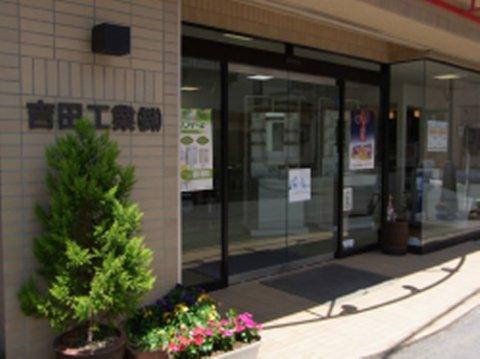 a・pool(アプール)| 吉田工業株式会社:画像