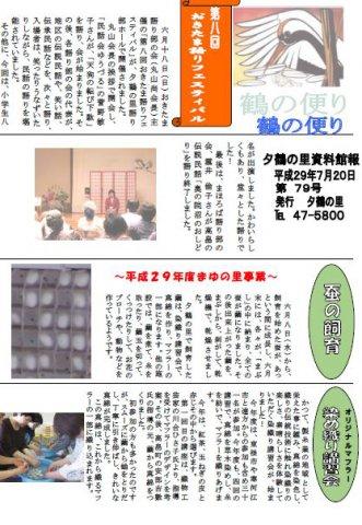 夕鶴の里館報 79号発行です:画像