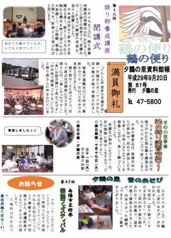 夕鶴の里 館報第81号発行:画像