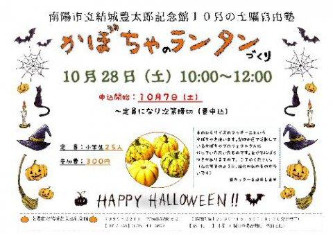 10月の土曜自由塾 かぼちゃのランタンづくり 大好評で申し込みが続々:画像