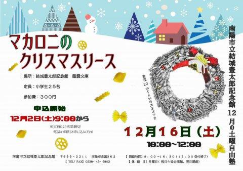 今年も「マカロニでクリスマスリース」づくりを楽しもう 12月の土曜自由塾:画像