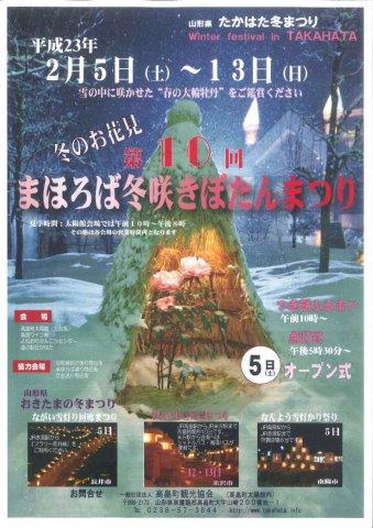 【平成23年の情報】第10回まほろば冬咲きぼたんまつり:画像
