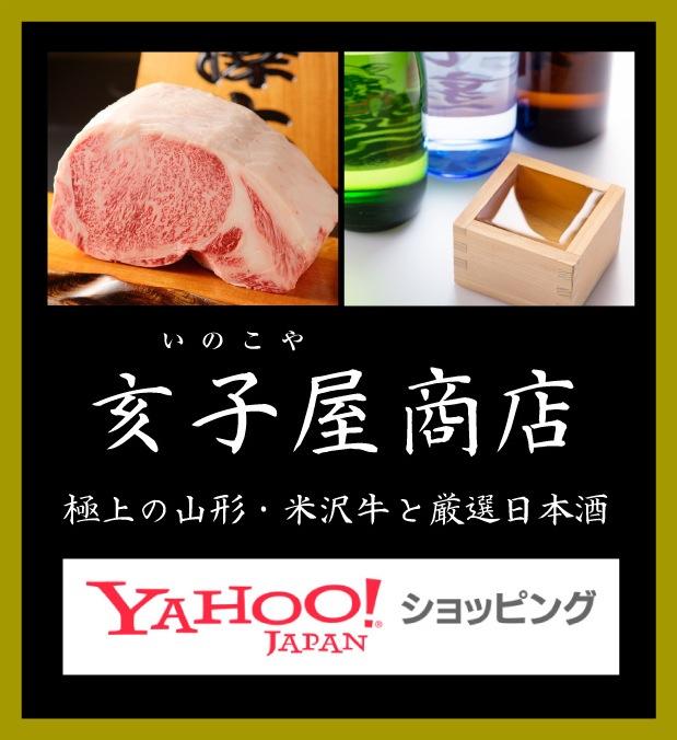 亥の子屋商店 極上の山形・米沢牛と厳選日本酒〜Yahooショッピング