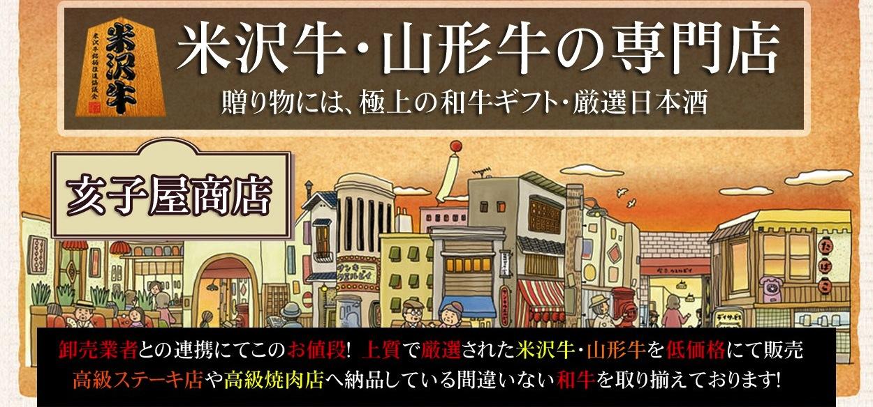米沢牛・山形牛の専門店|亥子屋商店Yahoo!ストア